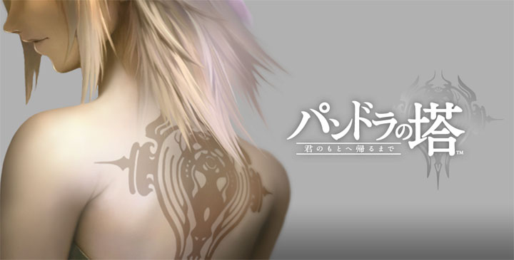 Pandora's Tower Tattoo 2
