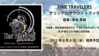 Time Travelers Screenshot 8