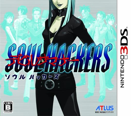 539px-Devil_Summoner_Soul_Hackers_box_art