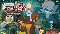 Professor Layton and the Azran Legacies is going to feature downloadable puzzles. 385, to be exact.