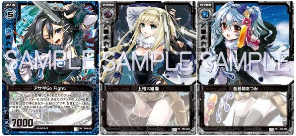 zillions of enemy x asagi go fight cards