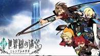 You can see Arthur Charles in action from this new trailer of Etrian Odyssey: Millennium Girl.