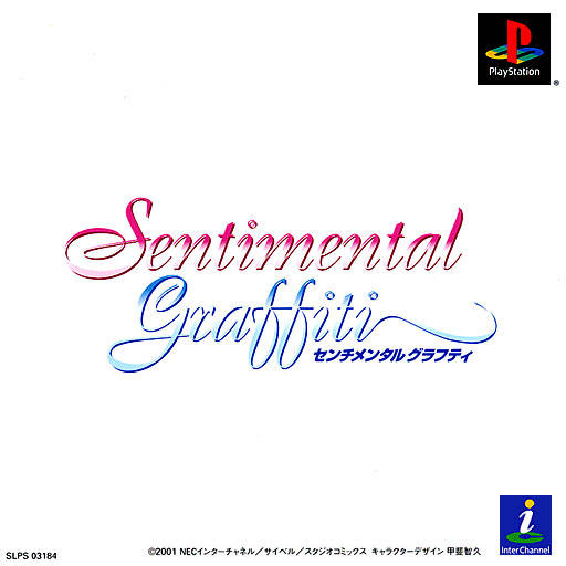 sentimental-graffiti-boxart