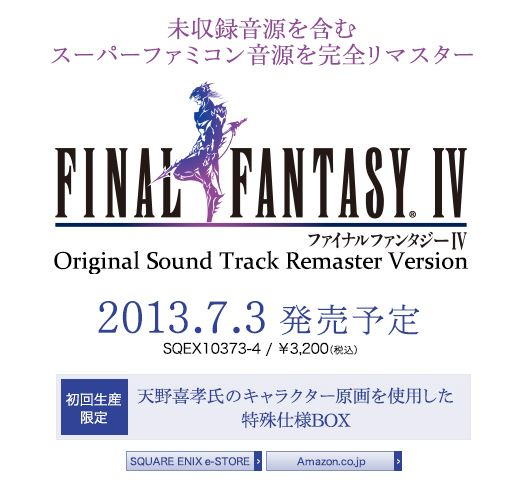 FF IV Remastered Soundtrack