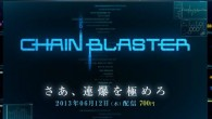 Bumping tunes, waves of enemies and unique gameplay. Does Chain Blaster deliver?