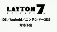 Layton 7 spices up the formula with a multitude of new changes.