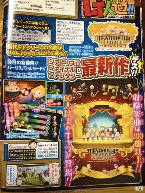 Theatrhythm Final Fantasy: Curtain Call | Jump Scan