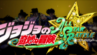 JoJo's Bizarre Adventure: All-Star Battle will have a limited physical run in the U.S.