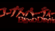 (Japan) Corpse Party: Blood Drive has a release date for the PlayStation Vita in Japan. Click here for the ghastly details!