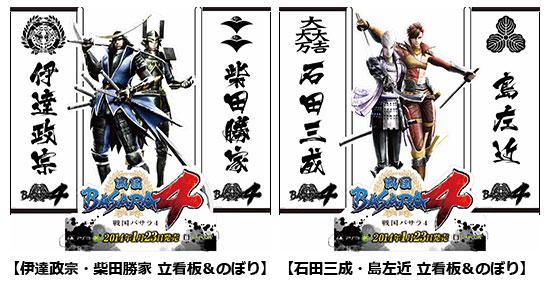 Sengoku Basara 4 Posters