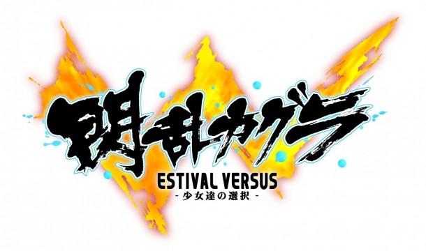 Senran Kagura 2 - Estival Versus