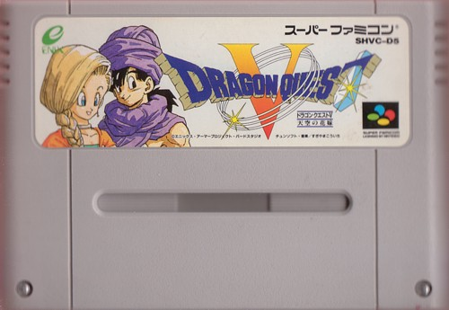 Dragon Quest V - Super Famicom Cartridge | oprainfall