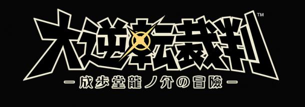 Dai Gyakuten Saiban - Logo | oprainfall