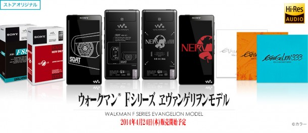 Sony Walkman F Series—Evangelion Model