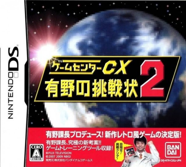 Game Center CX 2 - Box Art | oprainfall