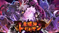 You're going to have to wait to slay the demon's in Makai Shin Trillion.
