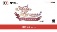 Atelier Rorona is coming to the 3DS in 2015!