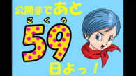 The popular shonen franchise returns in a new film, and it's being promoted by Bulma!