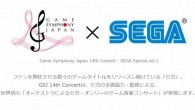 Game Symphony Japan to exclusively feature SEGA music at a performance this fall!