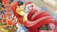 Monster Musume, the best-selling supernatural romance manga, is slated to receive an anime adaption set to air in July of this year.