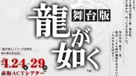 Yakuza stage play announced! See Kazuma Kiryu before he takes to the stage.
