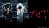 Did you like the Death Note anime or manga? Well then maybe you'll enjoy the live action Death Note series set to stream on Crunchyroll starting this July!