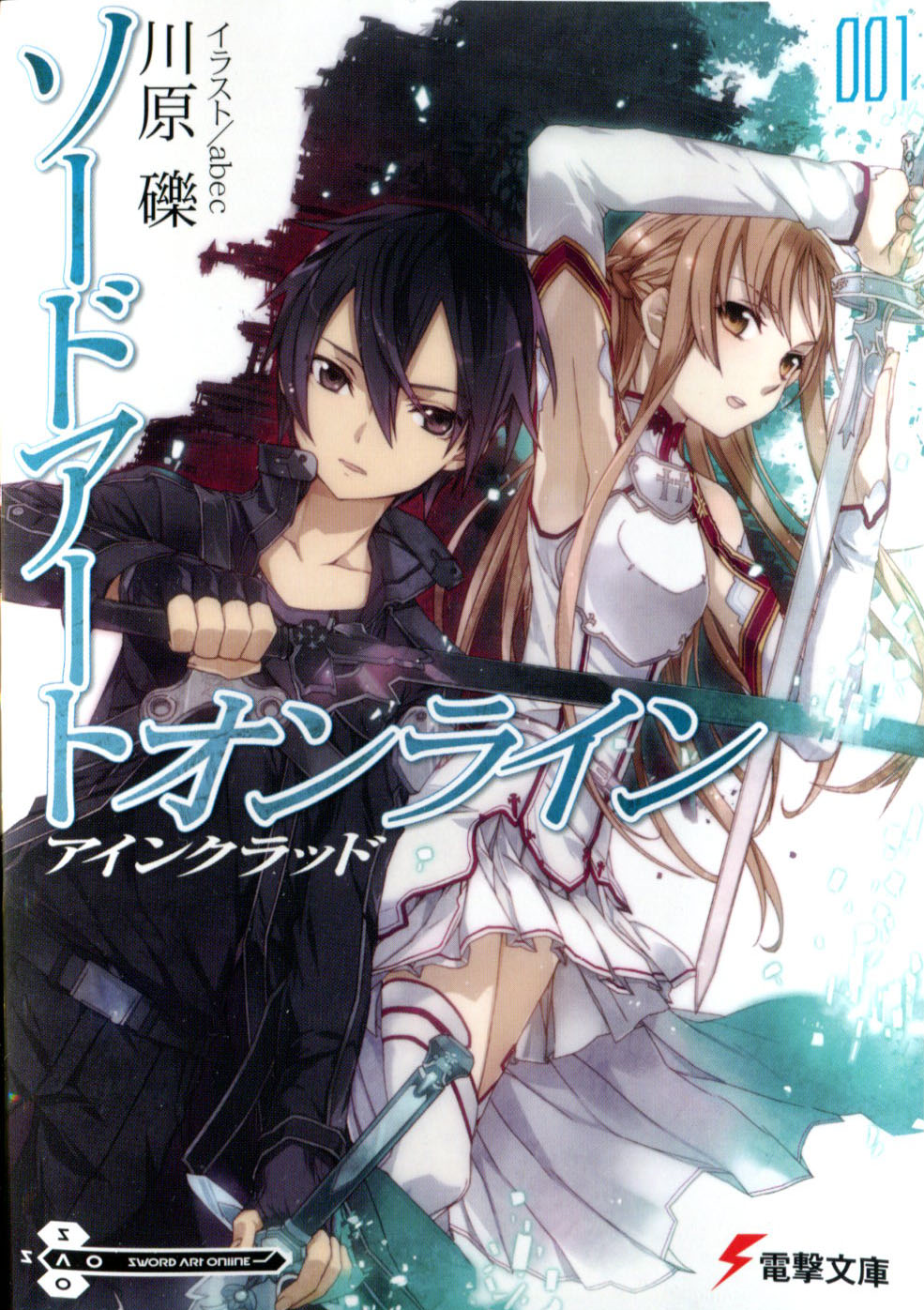Streamcloud Sword Art Online