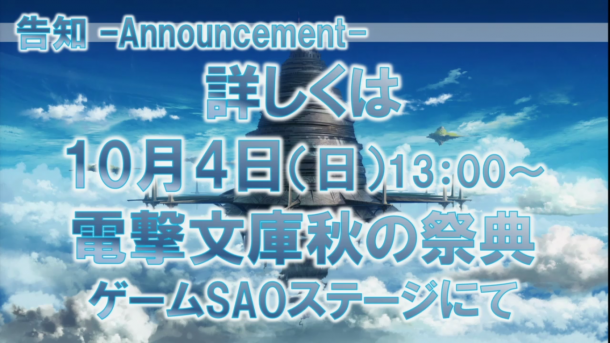 SAO announcement