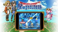 Dragon Quest of the Stars is set to light up mobile devices in Japan in a few days.
