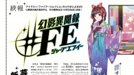 New Famitsu scans contain new information and images from Genei Ibun Roku #FE, and some other games.